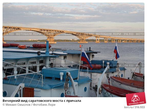 Вечерний вид саратовского моста с причала, фото № 316933, снято 29 мая 2008 г. (c) Михаил Смыслов / Фотобанк Лори