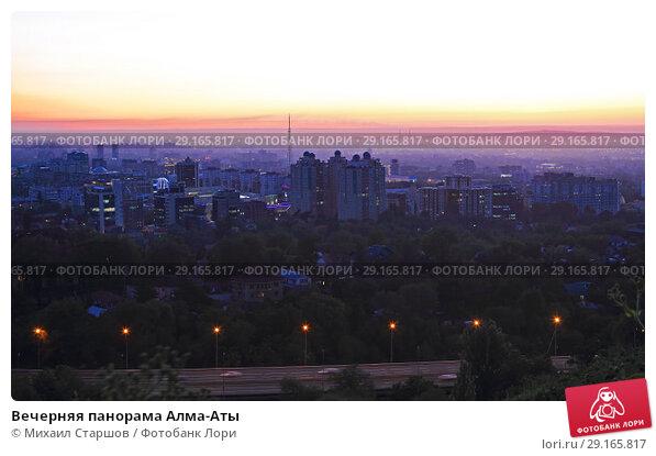 Купить «Вечерняя панорама Алма-Аты», фото № 29165817, снято 25 мая 2018 г. (c) Михаил Старшов / Фотобанк Лори