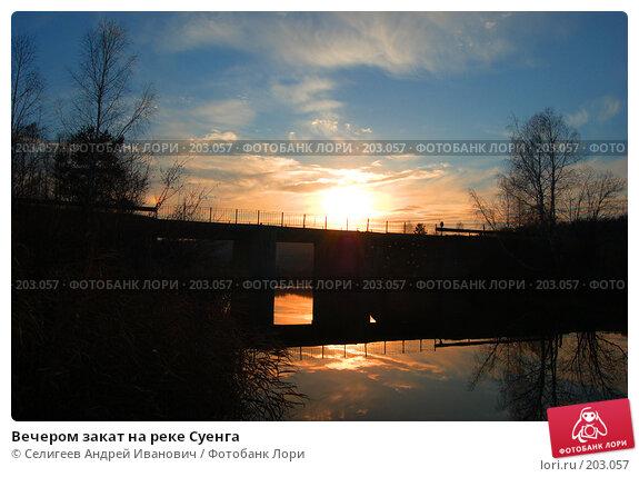 Купить «Вечером закат на реке Суенга», фото № 203057, снято 13 октября 2007 г. (c) Селигеев Андрей Иванович / Фотобанк Лори