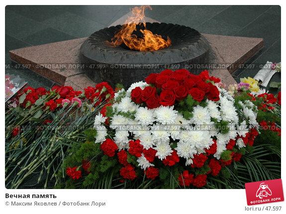 Вечная память, фото № 47597, снято 9 мая 2007 г. (c) Максим Яковлев / Фотобанк Лори
