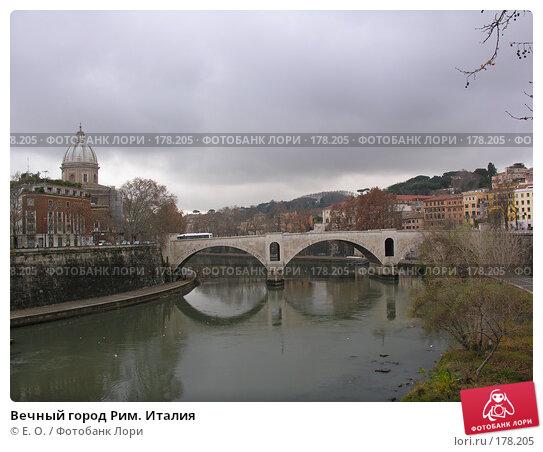 Вечный город Рим. Италия, фото № 178205, снято 7 января 2008 г. (c) Екатерина Овсянникова / Фотобанк Лори