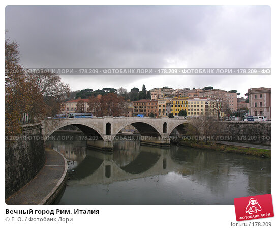 Купить «Вечный город Рим. Италия», фото № 178209, снято 7 января 2008 г. (c) Екатерина Овсянникова / Фотобанк Лори