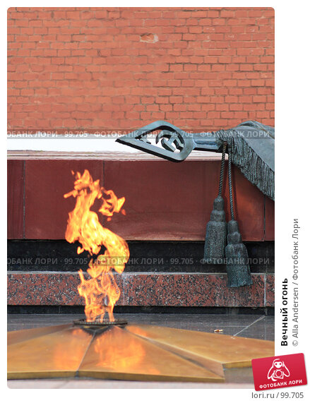 Вечный огонь, фото № 99705, снято 4 октября 2007 г. (c) Alla Andersen / Фотобанк Лори