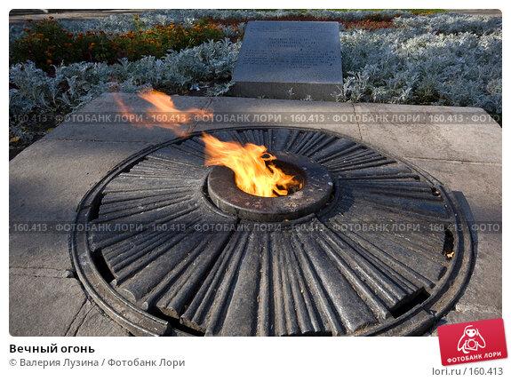 Вечный огонь, фото № 160413, снято 2 октября 2007 г. (c) Валерия Потапова / Фотобанк Лори