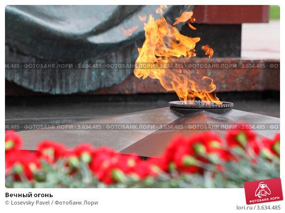 Вечный огонь, фото № 3634485, снято 8 мая 2011 г. (c) Losevsky Pavel / Фотобанк Лори