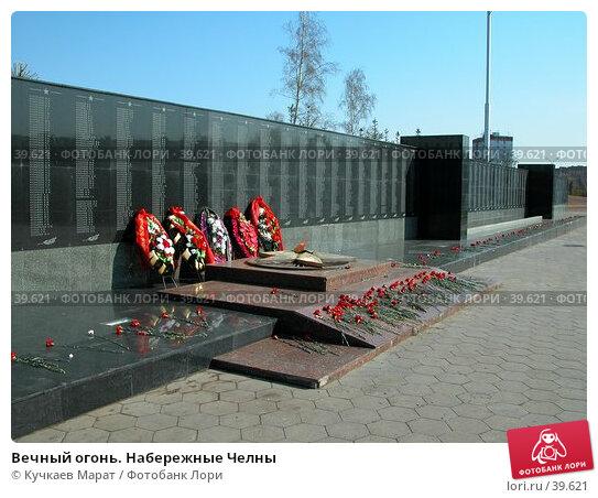 Вечный огонь. Набережные Челны, фото № 39621, снято 6 мая 2007 г. (c) Кучкаев Марат / Фотобанк Лори