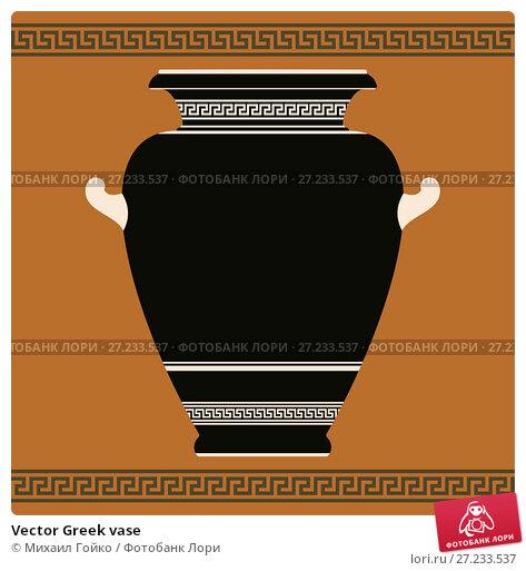 Купить «Vector Greek vase», иллюстрация № 27233537 (c) Михаил Гойко / Фотобанк Лори
