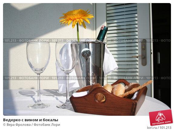 Ведерко с вином и бокалы, фото № 101213, снято 6 октября 2007 г. (c) Вера Фролова / Фотобанк Лори