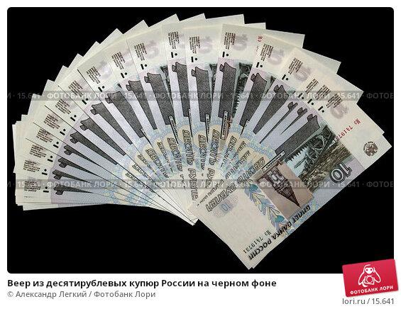 Веер из десятирублевых купюр России на черном фоне, фото № 15641, снято 23 декабря 2006 г. (c) Александр Легкий / Фотобанк Лори