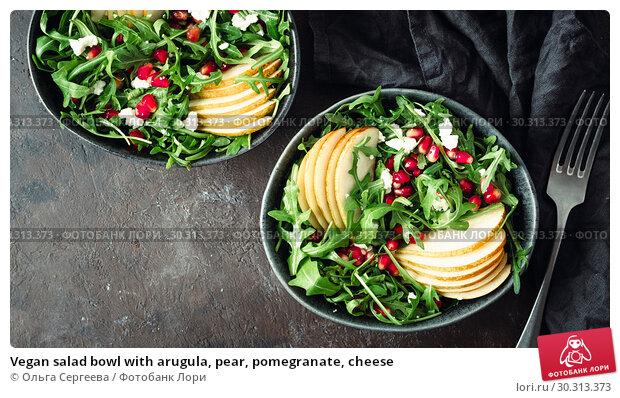 Купить «Vegan salad bowl with arugula, pear, pomegranate, cheese», фото № 30313373, снято 26 февраля 2019 г. (c) Ольга Сергеева / Фотобанк Лори