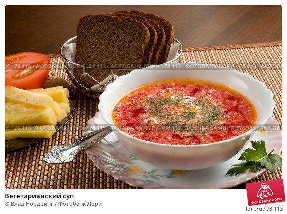 Купить «Вегетарианский суп», фото № 78113, снято 24 августа 2007 г. (c) Влад Нордвинг / Фотобанк Лори