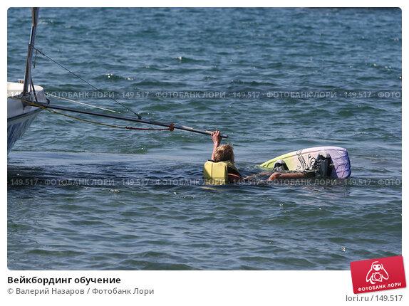 Вейкбординг обучение, фото № 149517, снято 7 августа 2007 г. (c) Валерий Назаров / Фотобанк Лори