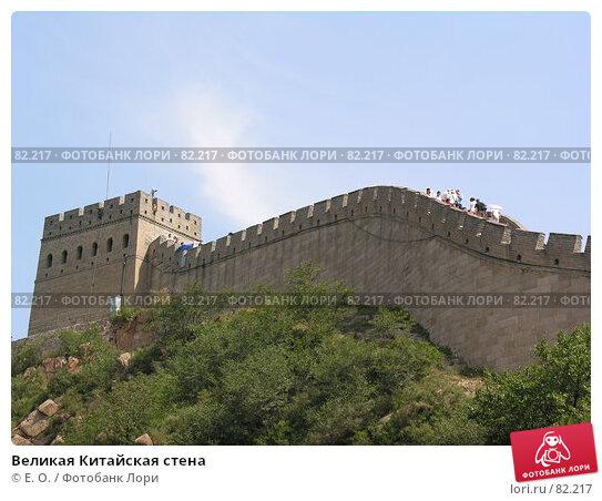 Великая Китайская Стена, фото № 82217, снято 7 сентября 2007 г. (c) Екатерина Овсянникова / Фотобанк Лори
