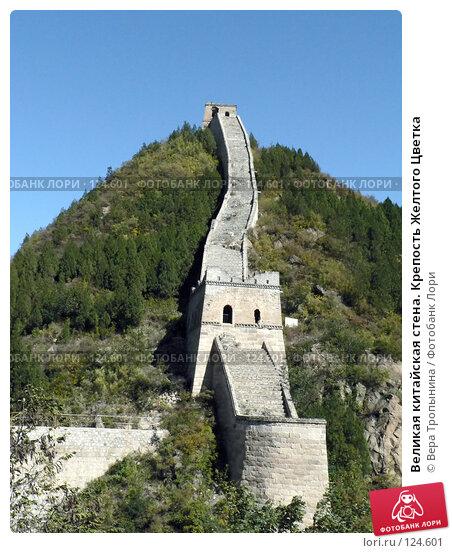 Великая китайская стена. Крепость Желтого Цветка, фото № 124601, снято 22 июля 2017 г. (c) Вера Тропынина / Фотобанк Лори