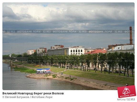Купить «Великий Новгород берег реки Волхов», фото № 32953, снято 12 августа 2006 г. (c) Евгений Батраков / Фотобанк Лори