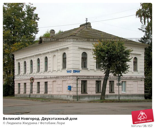 Великий Новгород. Двухэтажный дом, фото № 38157, снято 8 октября 2005 г. (c) Людмила Жмурина / Фотобанк Лори