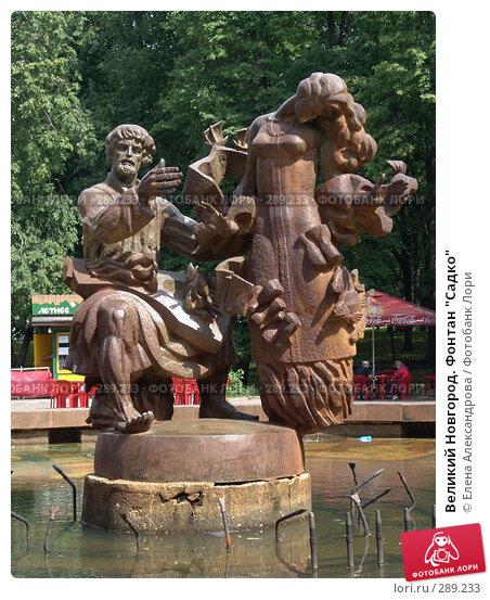 """Великий Новгород. Фонтан """"Садко"""", фото № 289233, снято 25 июня 2007 г. (c) Елена Александрова / Фотобанк Лори"""