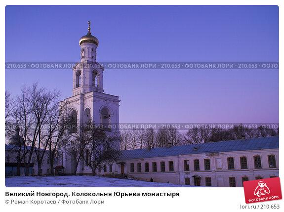 Великий Новгород. Колокольня Юрьева монастыря, фото № 210653, снято 3 января 2008 г. (c) Роман Коротаев / Фотобанк Лори