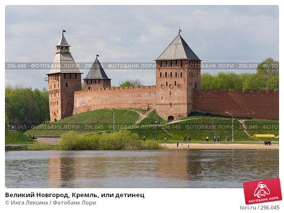 Великий Новгород, Кремль, или детинец, фото № 296045, снято 9 мая 2008 г. (c) Инга Лексина / Фотобанк Лори