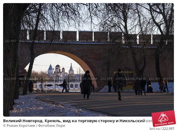 Великий Новгород. Кремль, вид на торговую сторону и Никольский собор, фото № 222997, снято 2 января 2008 г. (c) Роман Коротаев / Фотобанк Лори