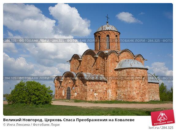 Великий Новгород. Церковь Спаса Преображения на Ковалеве, фото № 284325, снято 9 мая 2008 г. (c) Инга Лексина / Фотобанк Лори