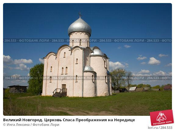 Великий Новгород. Церковь Спаса Преображения на Нередице, фото № 284533, снято 9 мая 2008 г. (c) Инга Лексина / Фотобанк Лори