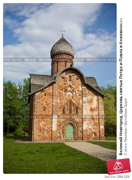 Великий Новгород. Церковь святых Петра и Павла в Кожевниках, фото № 284329, снято 9 мая 2008 г. (c) Инга Лексина / Фотобанк Лори