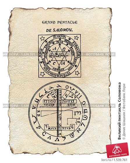 Купить «Великий пентакль Соломона», иллюстрация № 1539761 (c) Денис Шашкин / Фотобанк Лори