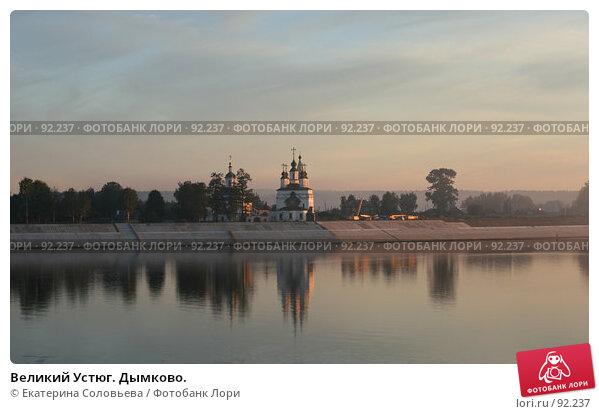 Великий Устюг. Дымково., фото № 92237, снято 1 августа 2007 г. (c) Екатерина Соловьева / Фотобанк Лори