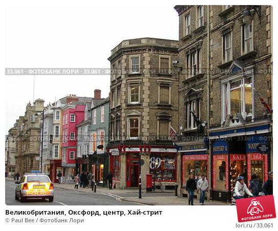 Великобритания, Оксфорд, центр, Хай-стрит, фото № 33061, снято 27 апреля 2006 г. (c) Paul Bee / Фотобанк Лори