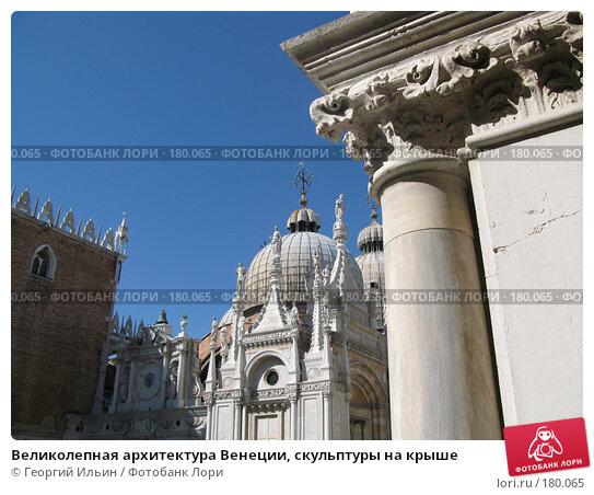 Великолепная архитектура Венеции, скульптуры на крыше, фото № 180065, снято 23 сентября 2007 г. (c) Георгий Ильин / Фотобанк Лори