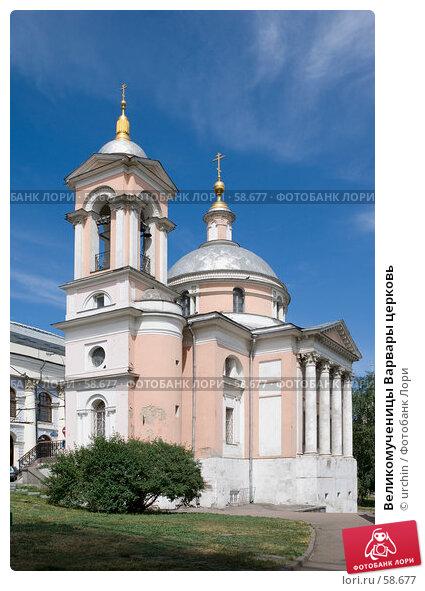 Великомученицы Варвары церковь, фото № 58677, снято 2 июня 2007 г. (c) urchin / Фотобанк Лори