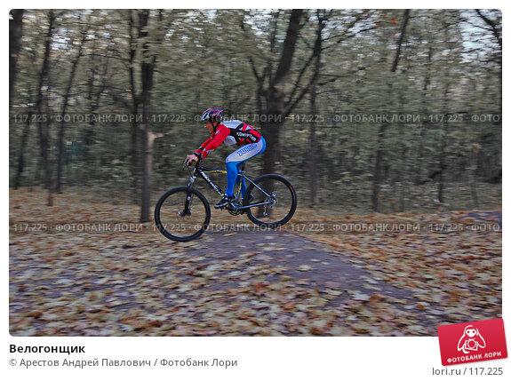 Велогонщик, фото № 117225, снято 20 октября 2007 г. (c) Арестов Андрей Павлович / Фотобанк Лори