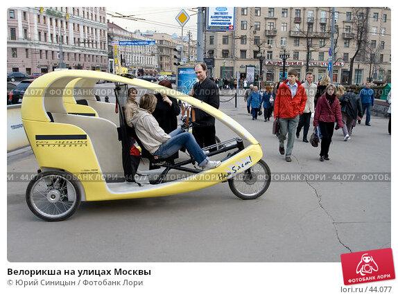 Велорикша на улицах Москвы, фото № 44077, снято 25 апреля 2007 г. (c) Юрий Синицын / Фотобанк Лори