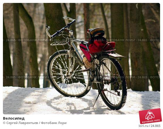 Велосипед, фото № 24865, снято 11 декабря 2016 г. (c) Сергей Лаврентьев / Фотобанк Лори