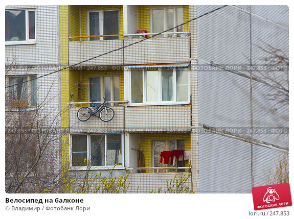 Велосипед на балконе, фото № 247853, снято 4 апреля 2008 г. (c) Владимир / Фотобанк Лори