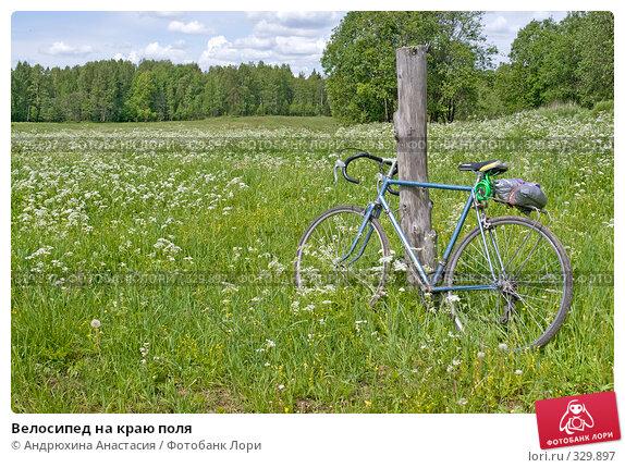 Велосипед на краю поля, фото № 329897, снято 16 июня 2008 г. (c) Андрюхина Анастасия / Фотобанк Лори