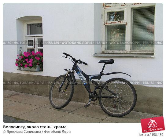 Купить «Велосипед около стены храма», фото № 158189, снято 18 августа 2007 г. (c) Ярослава Синицына / Фотобанк Лори