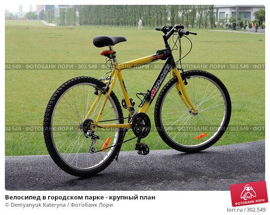 Велосипед в городском парке - крупный план, фото № 302549, снято 23 мая 2008 г. (c) Demyanyuk Kateryna / Фотобанк Лори