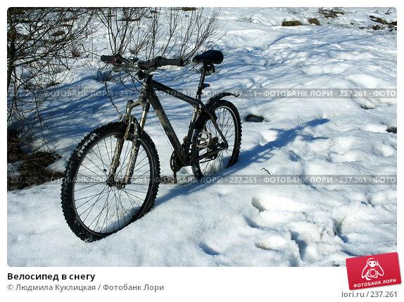 Велосипед в снегу, фото № 237261, снято 29 марта 2008 г. (c) Людмила Куклицкая / Фотобанк Лори