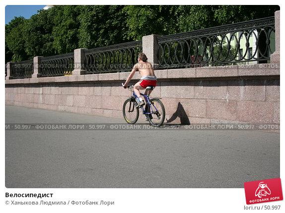 Купить «Велосипедист», фото № 50997, снято 8 июня 2007 г. (c) Ханыкова Людмила / Фотобанк Лори