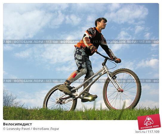 Велосипедист, фото № 117109, снято 5 мая 2006 г. (c) Losevsky Pavel / Фотобанк Лори