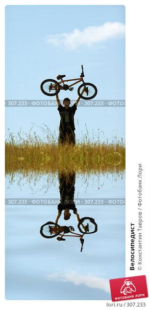 Велосипедист, фото № 307233, снято 27 июня 2006 г. (c) Константин Тавров / Фотобанк Лори