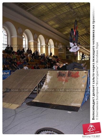 Велосипедист делает сальто через лежащего человека на трамплине, эксклюзивное фото № 13997, снято 22 апреля 2006 г. (c) Охотникова Екатерина *Фототуристы* / Фотобанк Лори