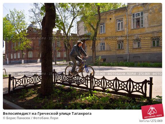 Велосипедист на Греческой улице Таганрога, фото № 272069, снято 30 апреля 2008 г. (c) Борис Панасюк / Фотобанк Лори
