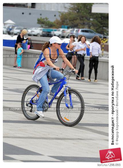 Велосипедист - прогулка по Набережной, фото № 298093, снято 24 мая 2008 г. (c) Федор Королевский / Фотобанк Лори