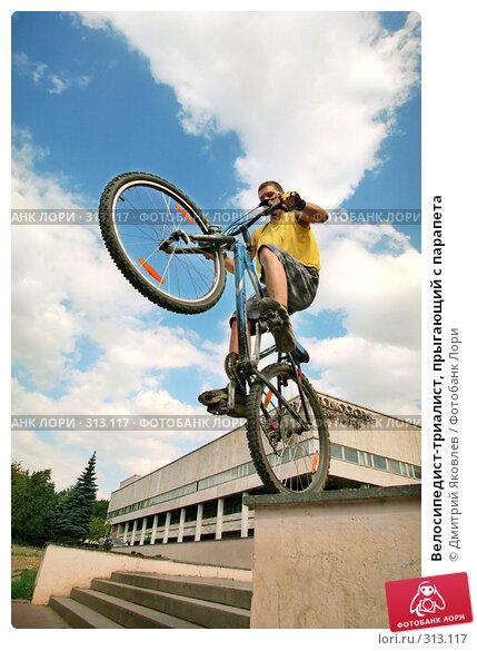 Купить «Велосипедист-триалист, прыгающий с парапета», фото № 313117, снято 26 апреля 2018 г. (c) Дмитрий Яковлев / Фотобанк Лори