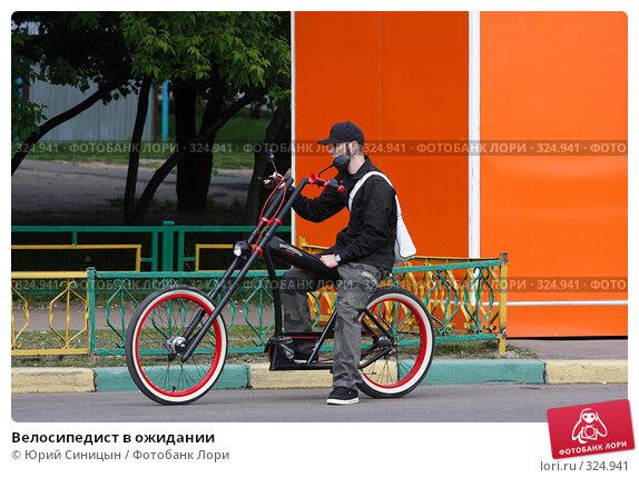 Велосипедист в ожидании, фото № 324941, снято 31 мая 2008 г. (c) Юрий Синицын / Фотобанк Лори
