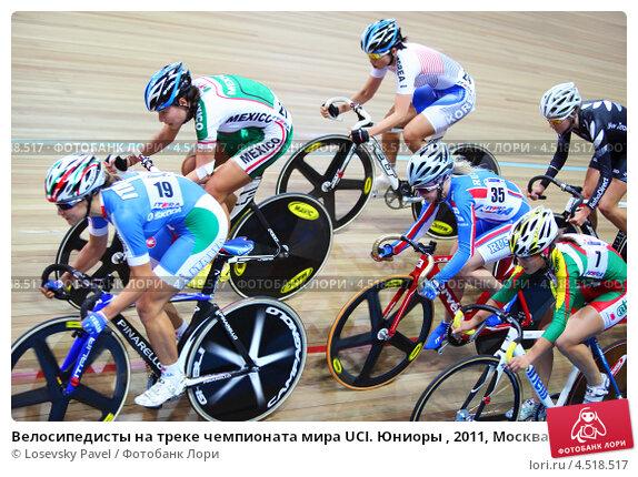 Купить «Велосипедисты на треке чемпионата мира UCI. Юниоры , 2011, Москва», фото № 4518517, снято 19 августа 2011 г. (c) Losevsky Pavel / Фотобанк Лори