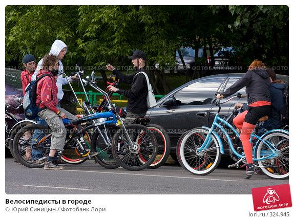 Велосипедисты в городе, фото № 324945, снято 31 мая 2008 г. (c) Юрий Синицын / Фотобанк Лори